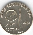 Commemorative Medallion made from space ship metal